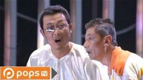 Bạn Già - Hài Vân Sơn, Bảo Liêm